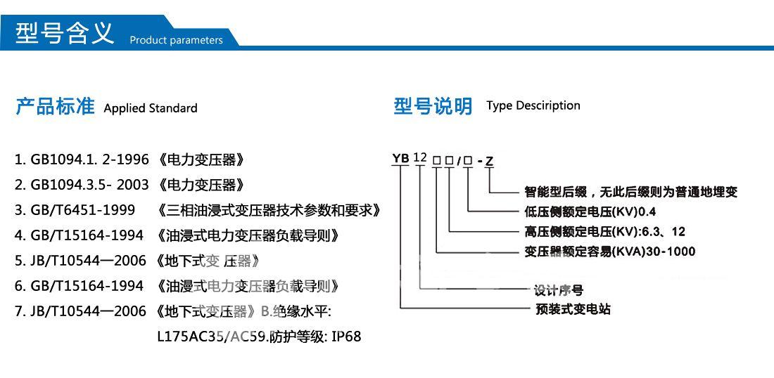 YB-12型欧式变电站_02.jpg