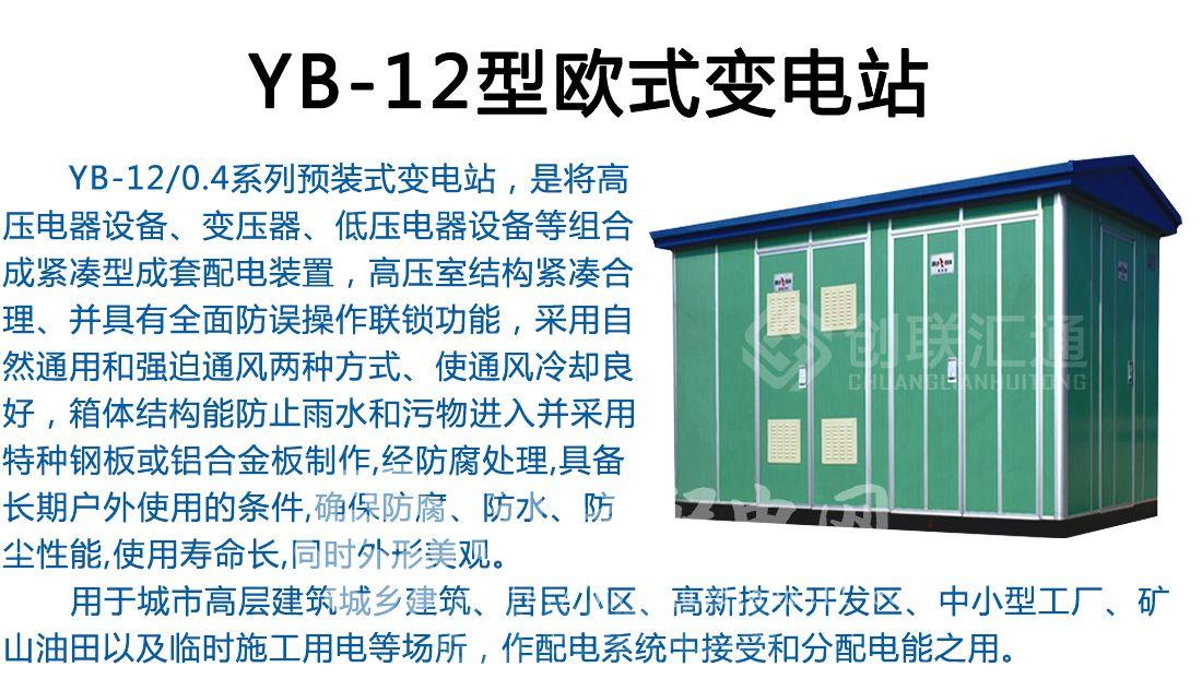 YB-12型欧式变电站_01.jpg