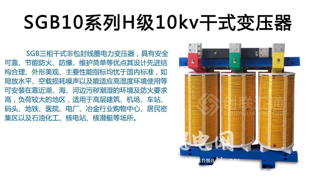 SGB10系列H级10kv干式变压器_01.jpg