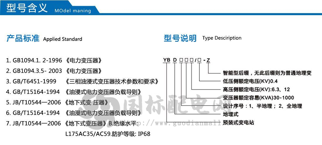 YBD-12地埋式变电站_02.jpg