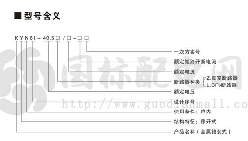 KYN61-40.5(Z)交流金属铠装移开式开关设备.png