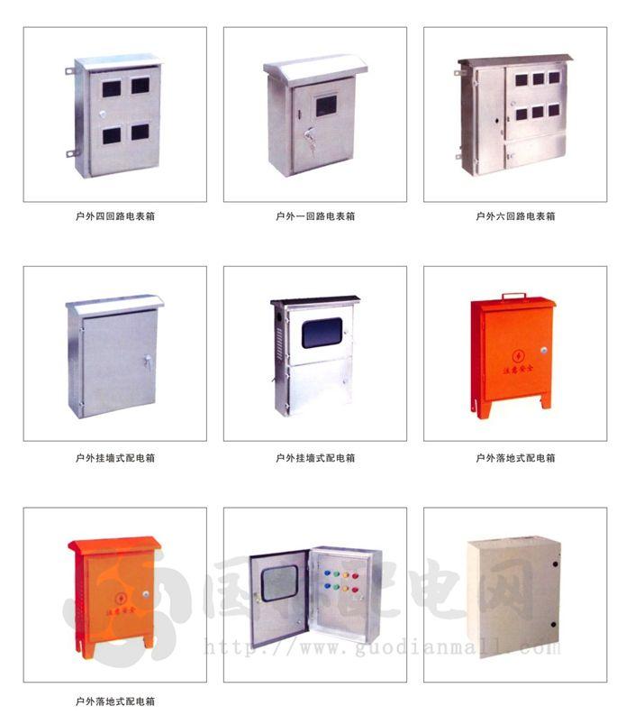 JXF1低压配电箱1.jpg