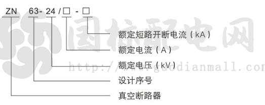 ZN63(VS1)-24型户内高压真空断路器1.png