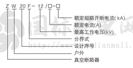 ZW20F-12户外高压真空分界断路器(看门狗开关).png