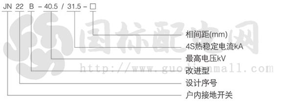 JN22-40.5型户内高压接地开关.png