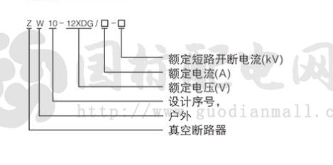 ZW10-12XDG户外高压双电源互投装置.png