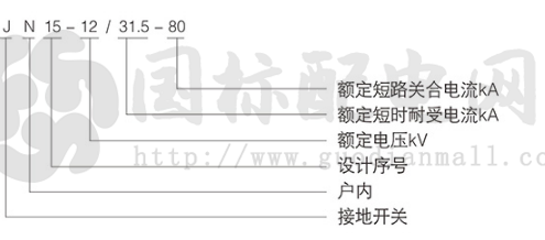 JN15-12型户内高压接地开关.png