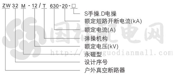 ZW32M-12型永磁户外真空断路器2.png