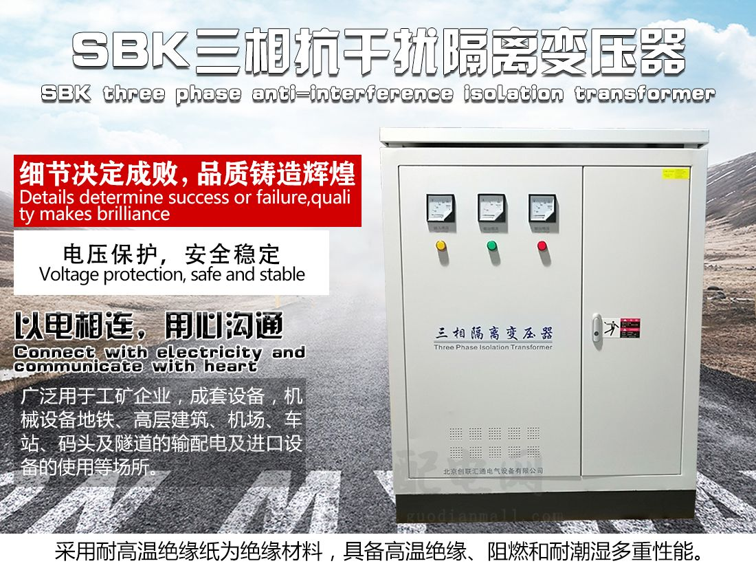 SBK三相抗干扰变压器1.jpg