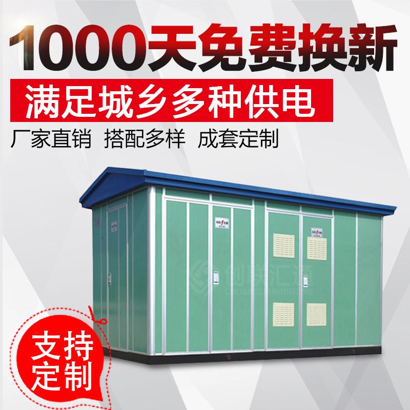 YBW欧式预装式箱式变电站