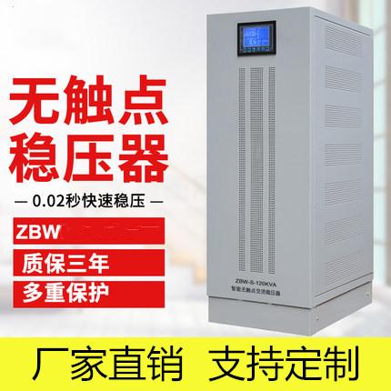 ZBW智能型无触点交流稳压器