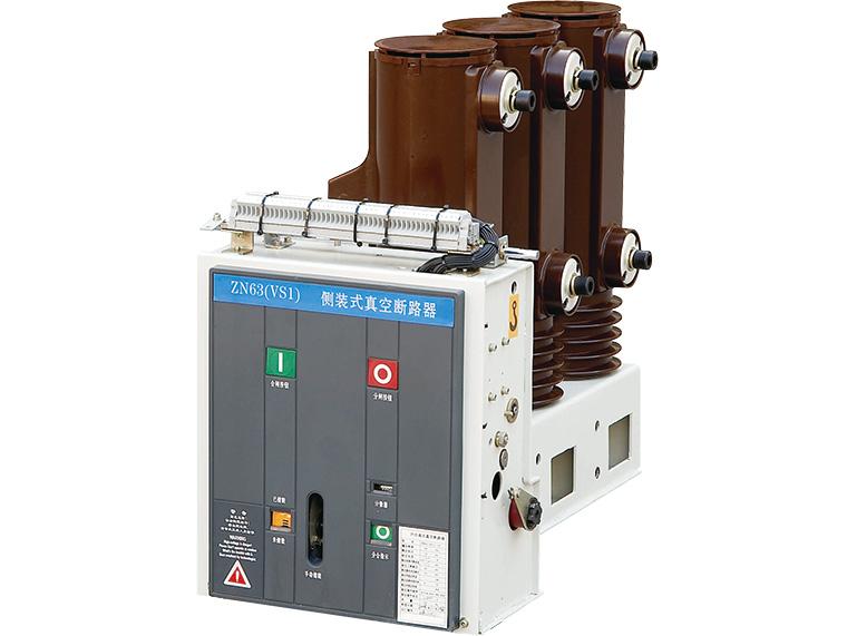 ZN63-12(VS1)型户内高压交流真空断路器