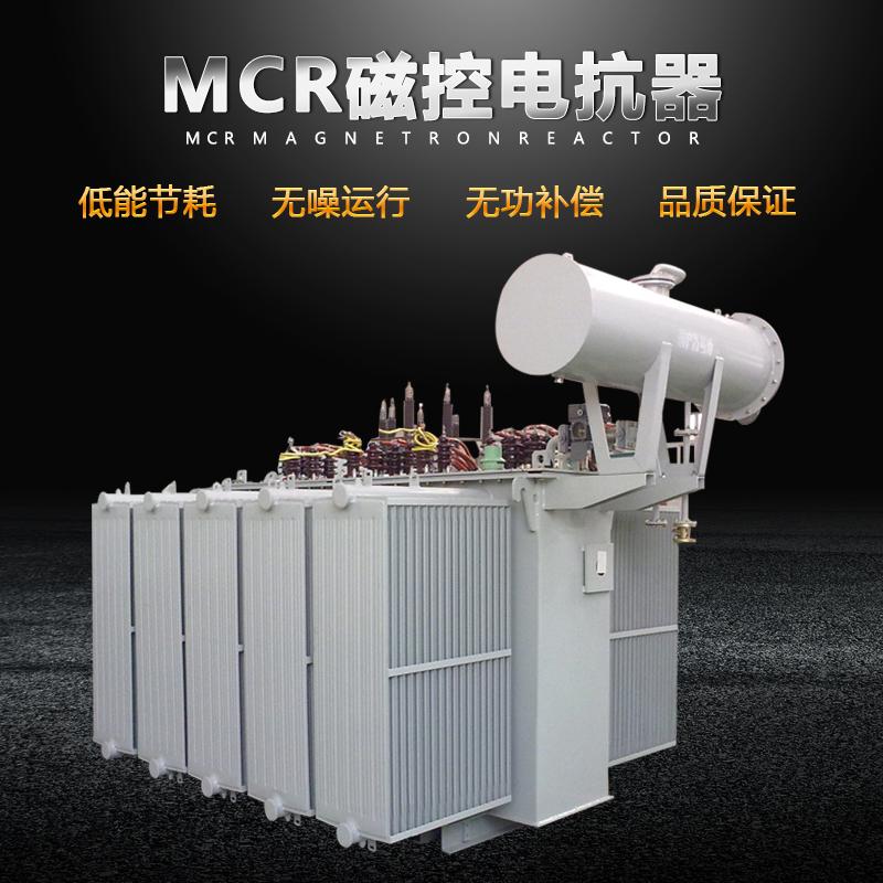 MCR磁控电抗器