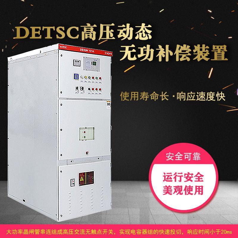 DETSC高压动态无功补偿装置