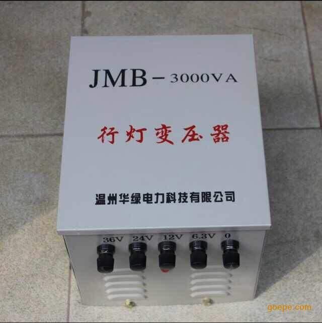 JMB 行灯照明变压器系列
