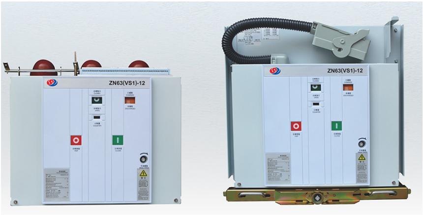 ZN63(VS1)-12系列户内高压真空断路器2.png
