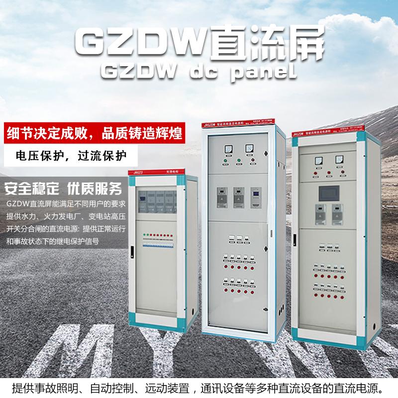 GZDW直流电源屏电源柜