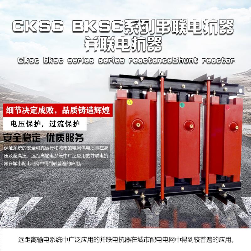 CKSC BKSC系列串联电抗器并联电抗器