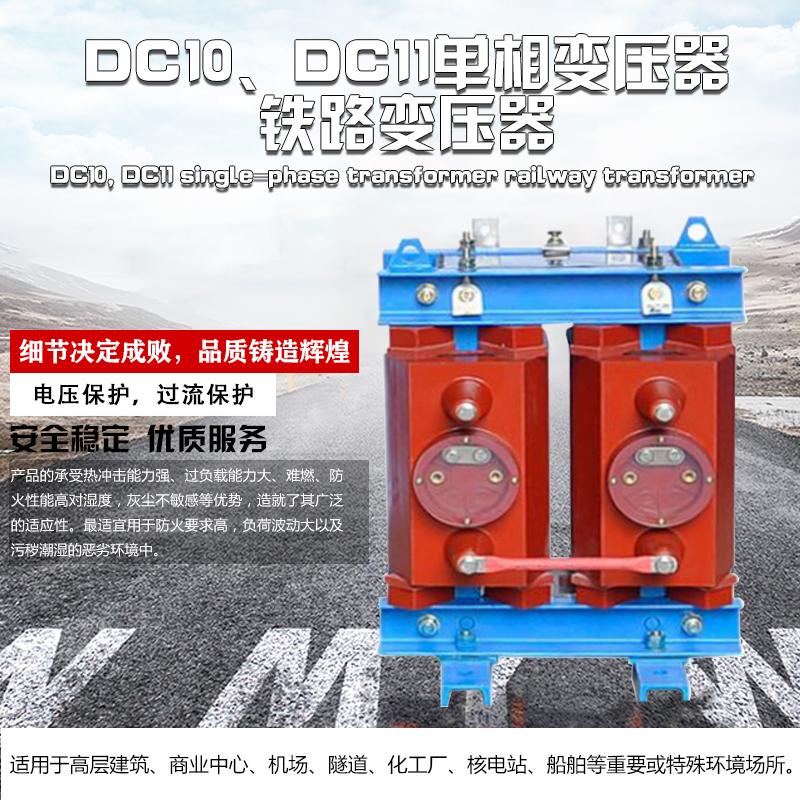 DC10/DC11单相变压器铁路变压器