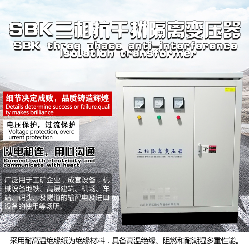 SBK三相抗干扰干式隔离变压器
