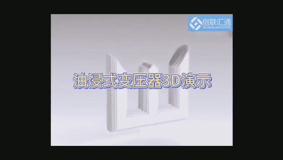 干式变压器3D演示