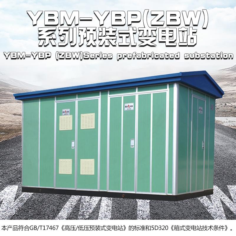 YBM-YBP(ZBW)系列预装式变电站