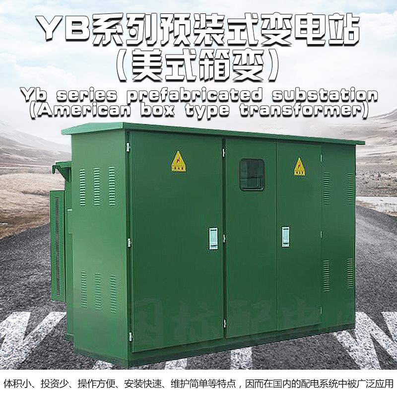 YB系列预装式变电站(美式箱变)