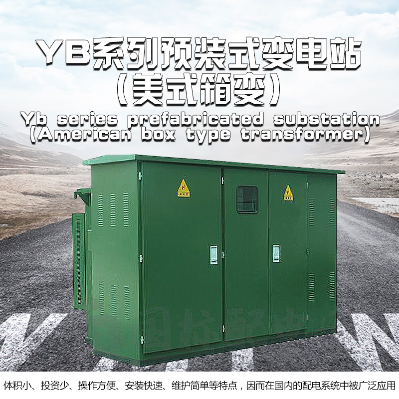YB系列预装式变电站(美式箱变) 1.jpg