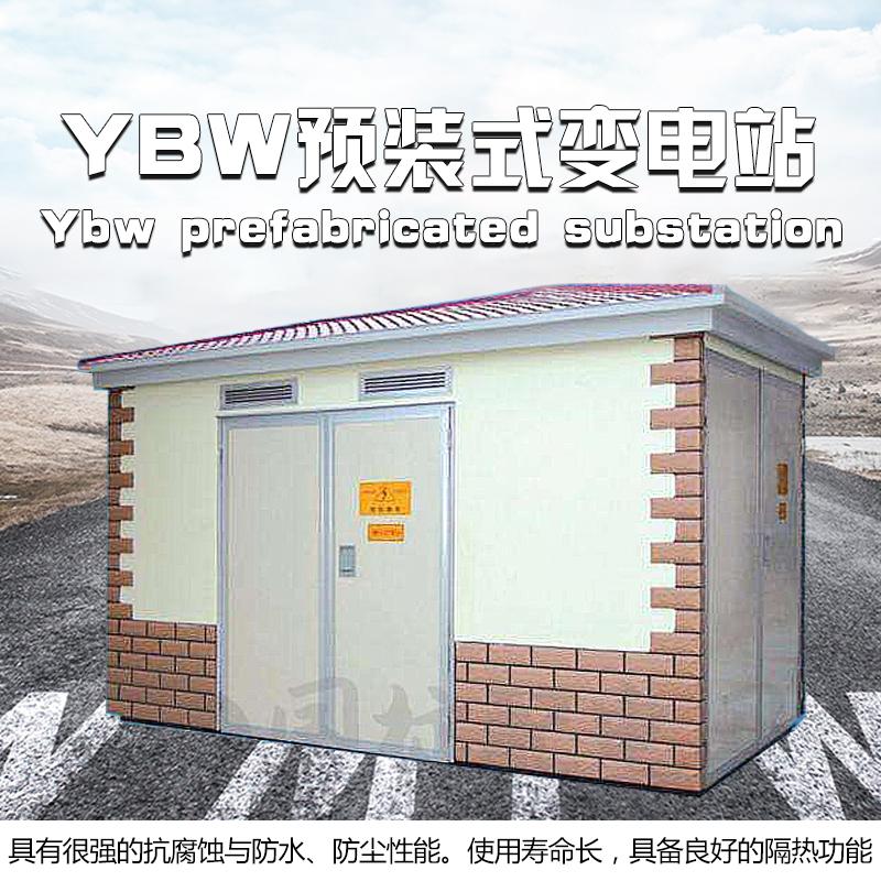 YBW预装式变电站