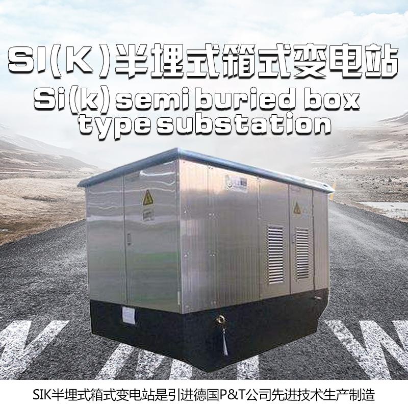 SI(K) 半埋式箱式变电站