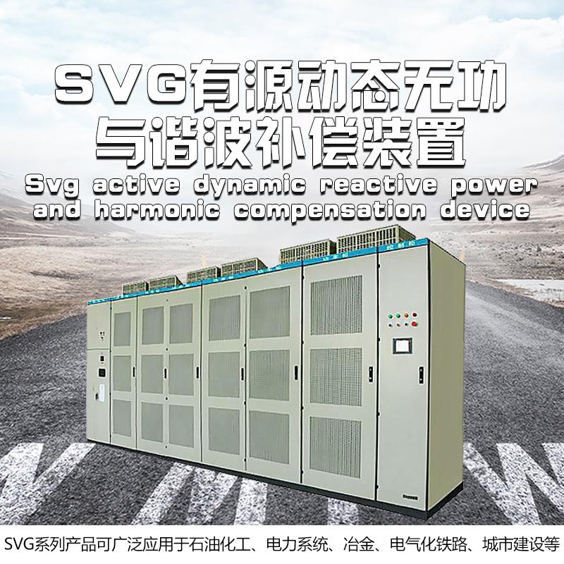 SVG有源动态无功与谐波补偿装置