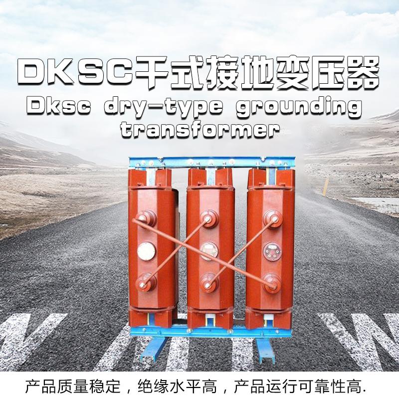 DKSC干式接地变压器