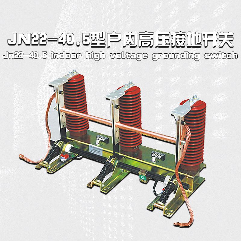 JN22-40.5型户内高压接地开关.jpg