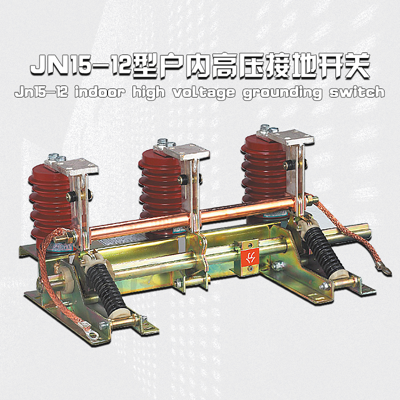 Jn15-12 indoor high voltage grounding switch.jpg