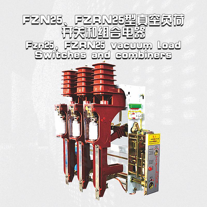 FZN25、FZRN25型真空负荷开关和组合电器.jpg