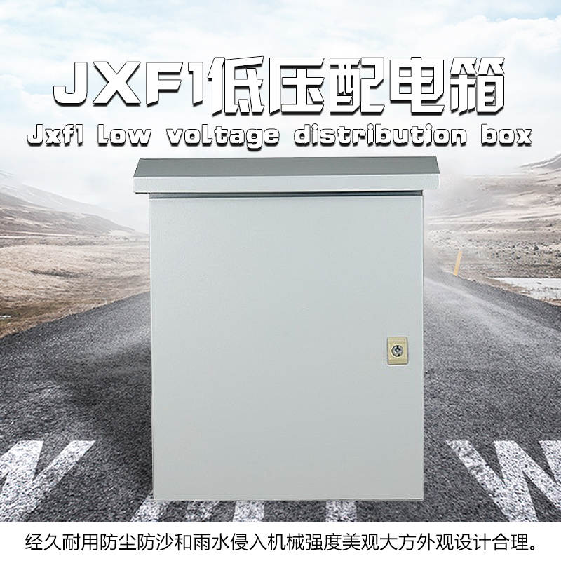 JXF1低压配电箱