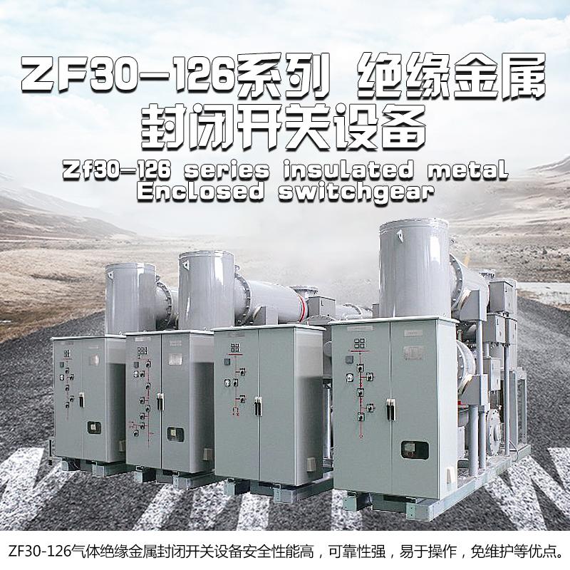 ZF30-126系列 绝缘金属封闭开关设备