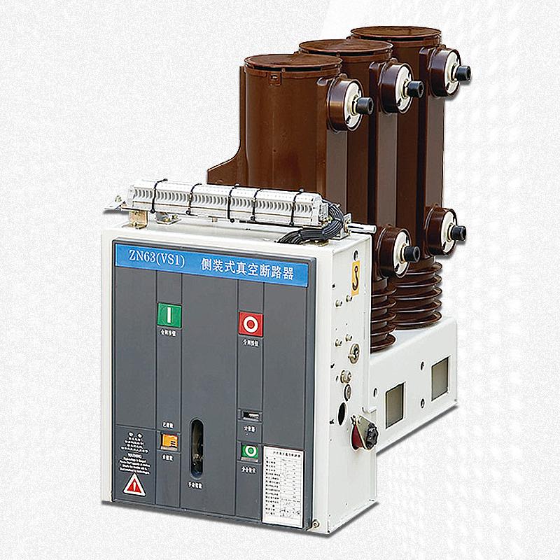 ZN63(VS1)-12系列户内高压真空断路器