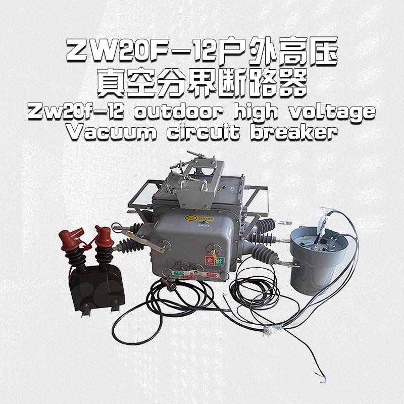 ZW20F-12户外高压真空分界断路器1.jpg