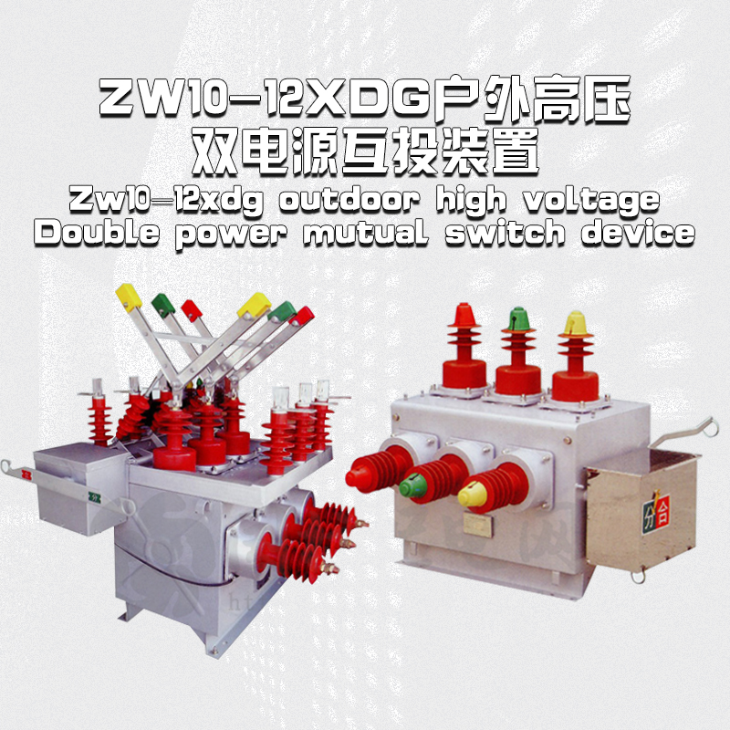 ZW10-12XDG户外高压双电源互投装置1.jpg