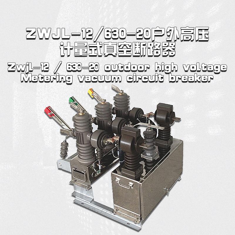 ZWJL-12630-20户外高压计量式真空断路器1.jpg
