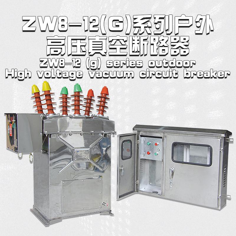 ZW8-12(G)系列户外高压真空断路器.jpg