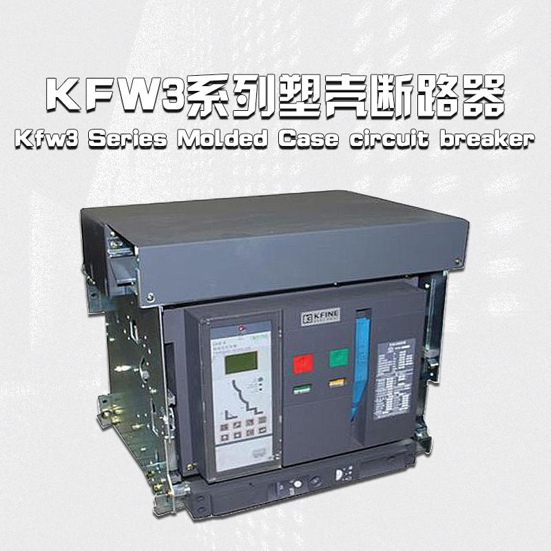 KFW3系列塑壳断路器1.jpg