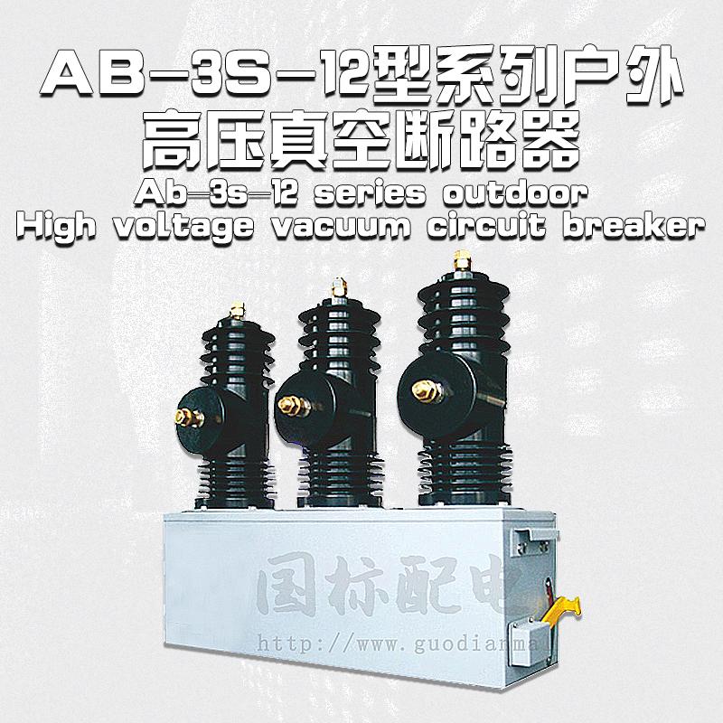 AB-3S-12型系列户外高压真空断路器1.jpg