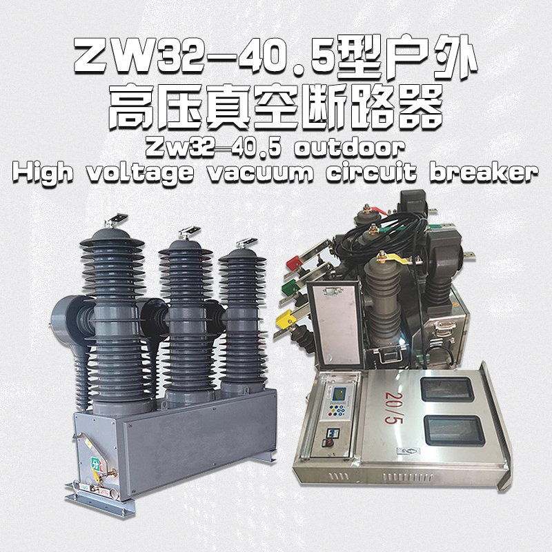 ZW32-40.5型户外高压真空断路器1.jpg