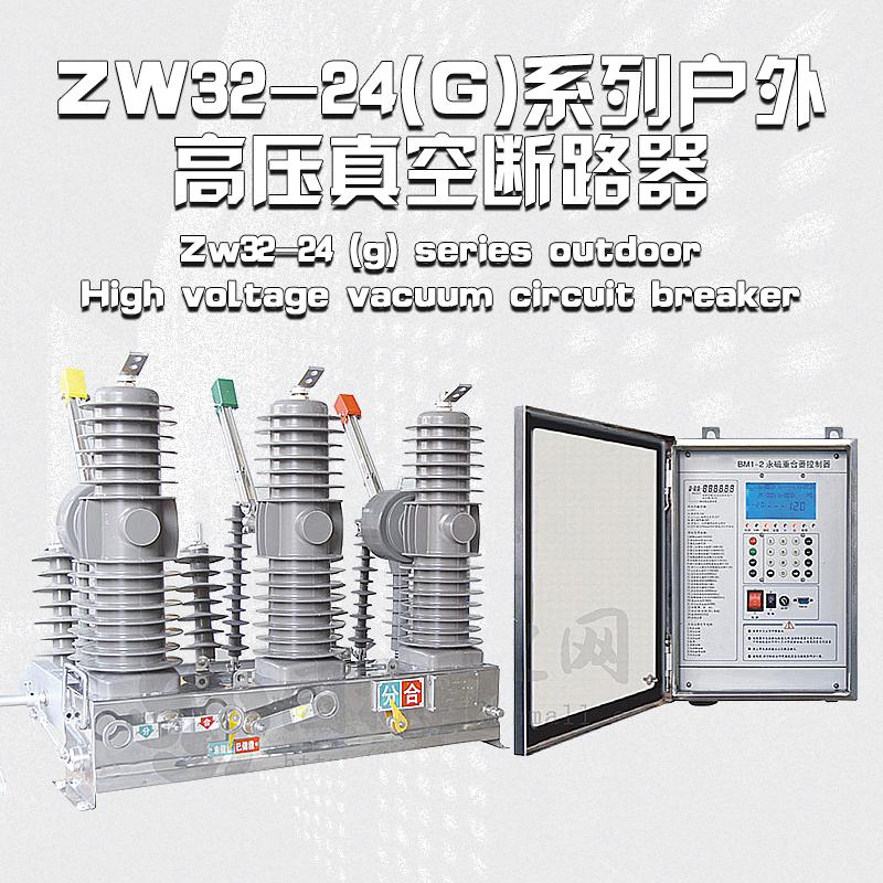 ZW32-24(G)系列户外高压真空断路器1.jpg