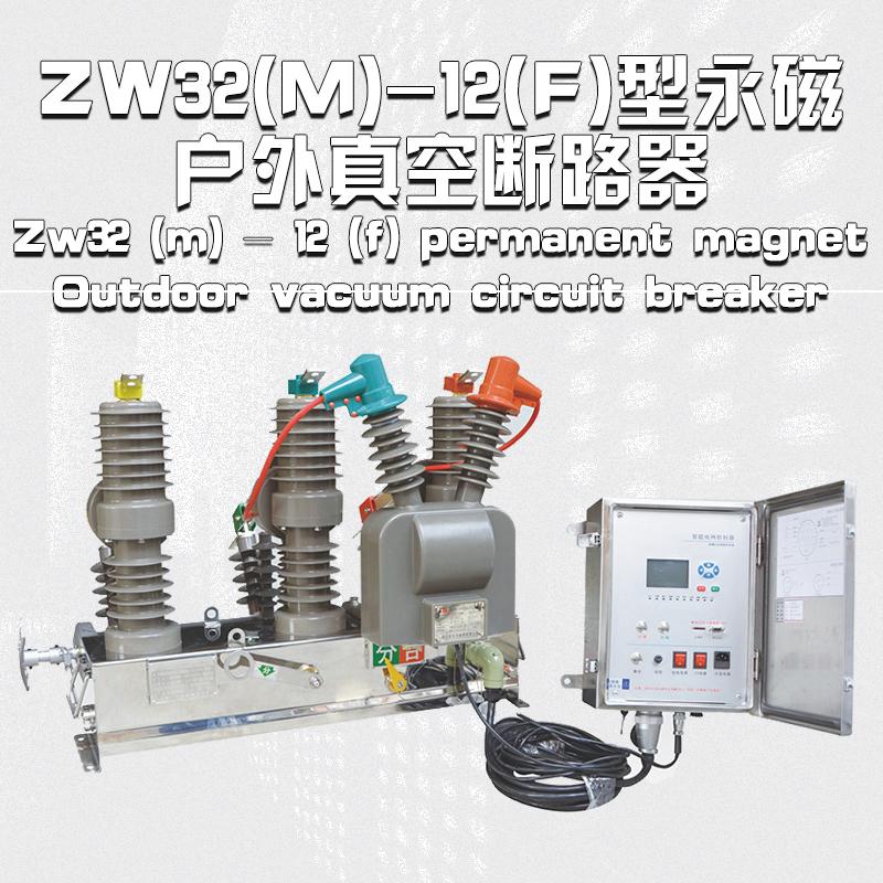 ZW32(M)-12(F)型永磁户外真空断路器1.jpg