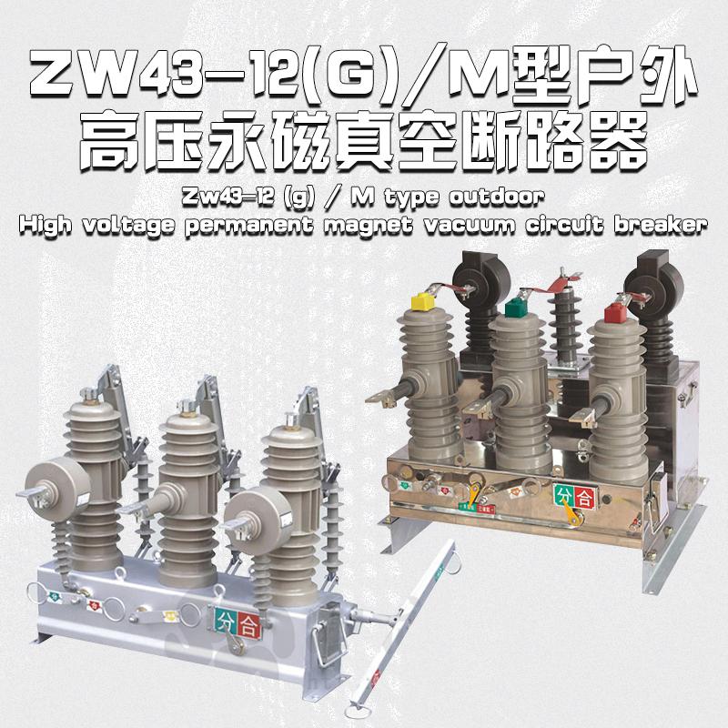 ZW43-12(G)M型户外高压永磁真空断路器.jpg