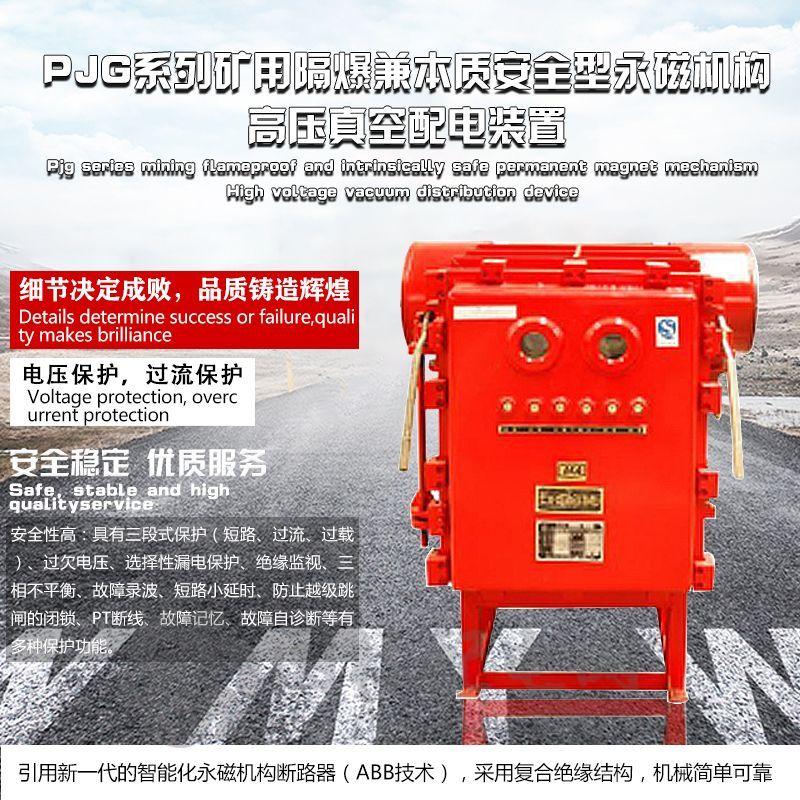 PJG矿用隔爆兼本质安全型永磁开关
