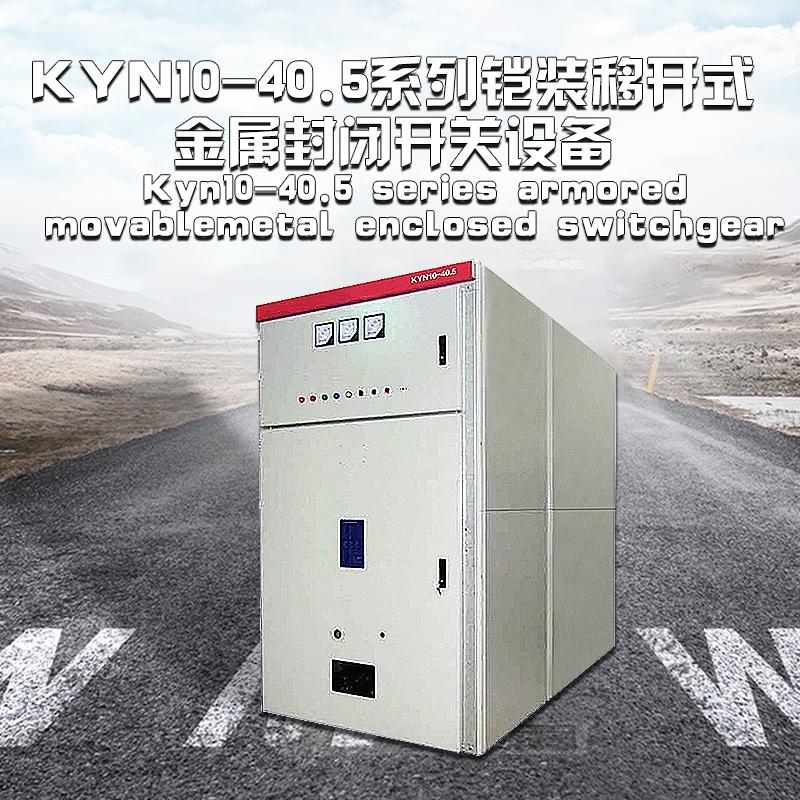 KYN10-40.5系列铠装移动式金属封闭开关设备1.jpg